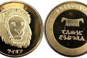 天王寺動物園記念メダルライオン