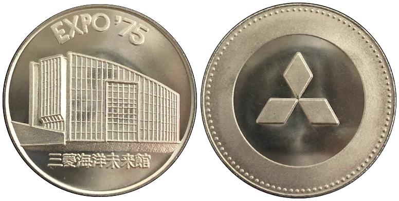 沖縄国際海洋博覧会EXPO'75記念メダル三菱館