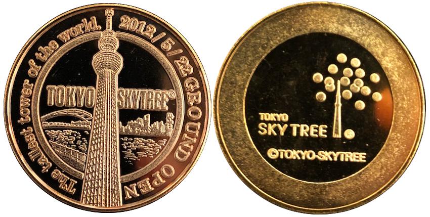 東京スカイツリー記念メダル オープン記念