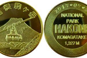 箱根駒ヶ岳 記念メダル