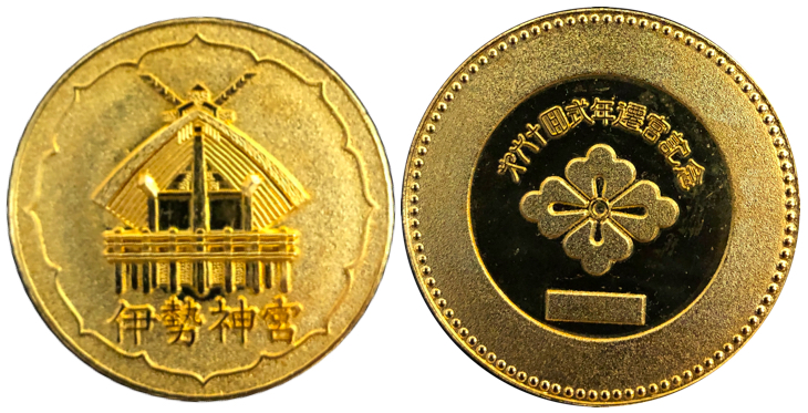 伊勢神宮第六十回式年遷宮記念メダル金