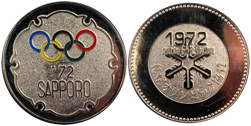 札幌オリンピック記念メダル銀2