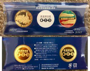 鉄道博物館開館5周年記念メダルセット