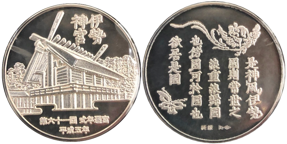 第六十一回伊勢神宮式年遷宮記念メダル純銀