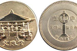知恩寺記念メダル1