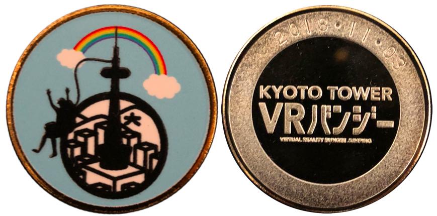 京都タワー記念メダルVRバンジー