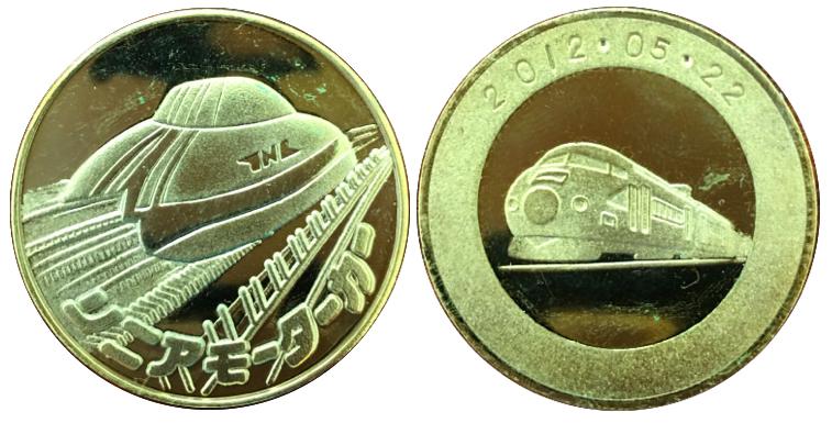 交通科学博物館 記念メダル リニアモーターカー