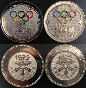 札幌オリンピック記念メダル比較