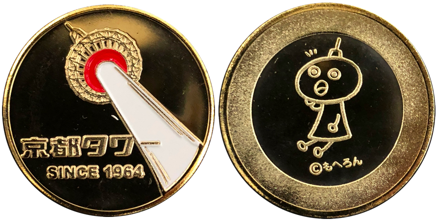 京都タワー記念メダル4