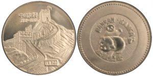 中華人民共和国展覧会1974銀
