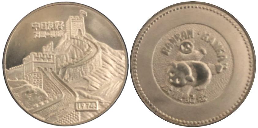 中華人民共和国展記念メダル2