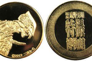 特撮博物館記念メダル1