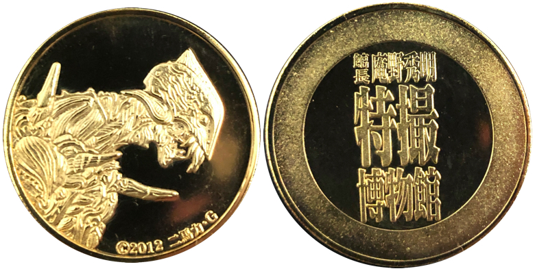特撮博物館 記念メダル エヴァンゲリオン