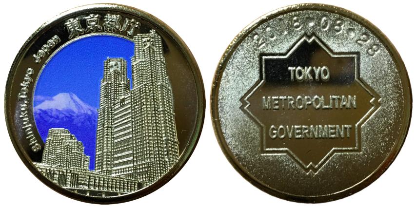 東京都庁 記念メダル カラー