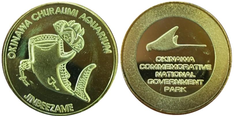沖縄美ら海水族館 記念メダル ジンベエザメ