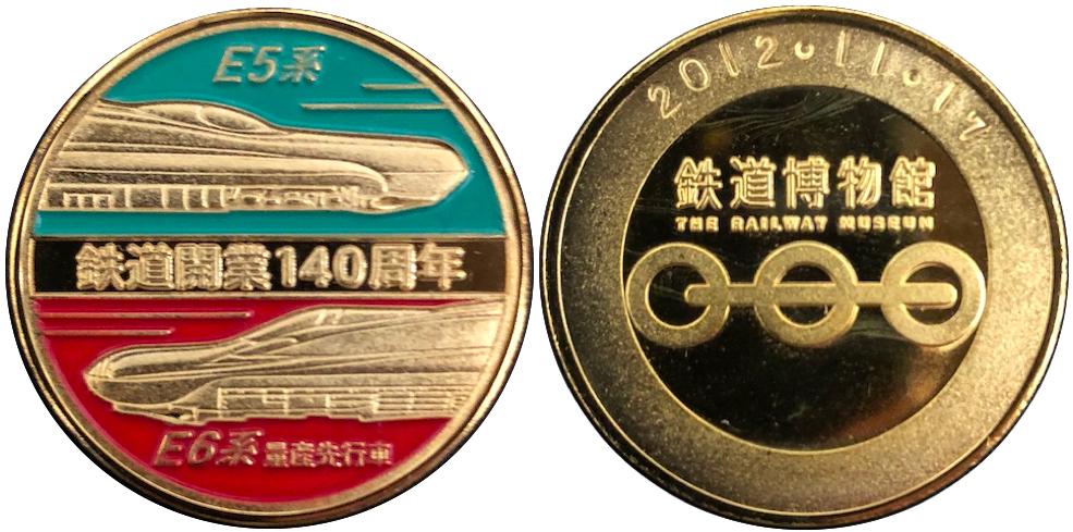 鉄道博物館開館5周年記念メダルカラー
