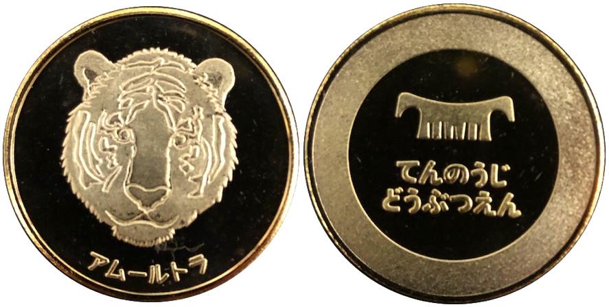 天王寺動物園記念メダルアムールトラ