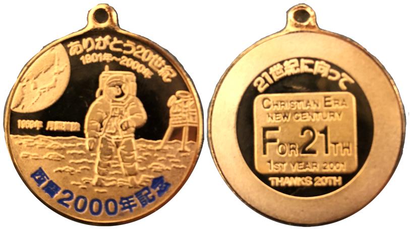 ありがとう20世紀記念メダル