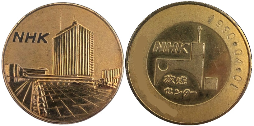 NHK放送センター記念メダル金