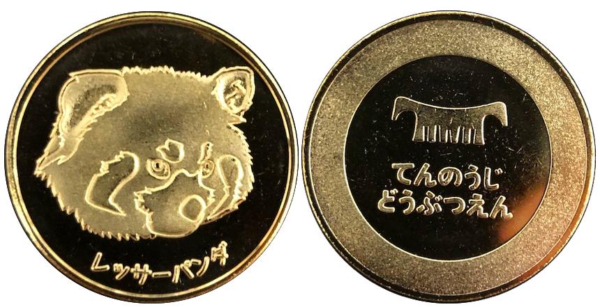 天王寺動物園記念メダルレッサーパンダ