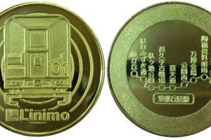 リニモ 記念メダル 金