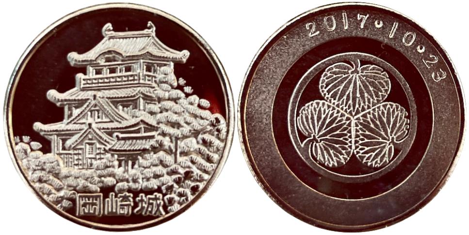 岡崎城 記念メダル 銀
