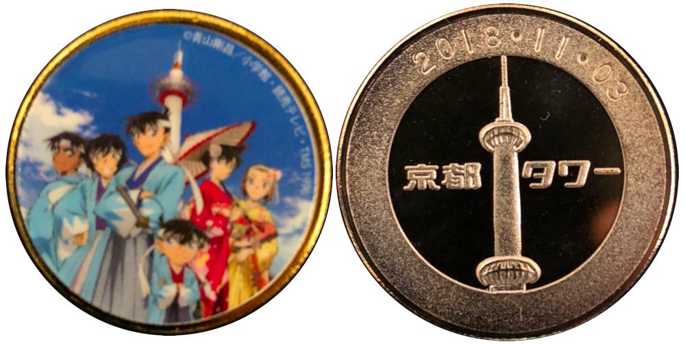 京都タワー記念メダル名探偵コナン