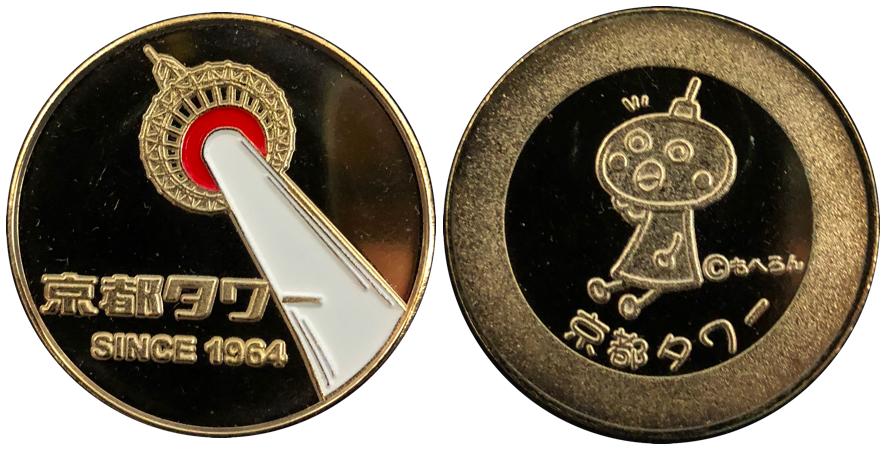 京都タワー記念メダル2