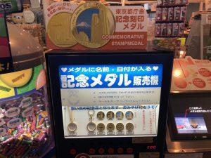東京都庁記念メダル自販機
