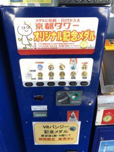 京都タワー記念メダル自販機1