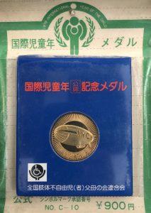 国際児童年記念記念メダル38ミリ外箱