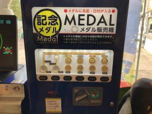 天王寺動物園 記念メダル販売場所