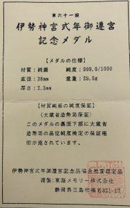 第六十一回伊勢神宮式年遷宮記念メダル純銀証明書東海メモリー