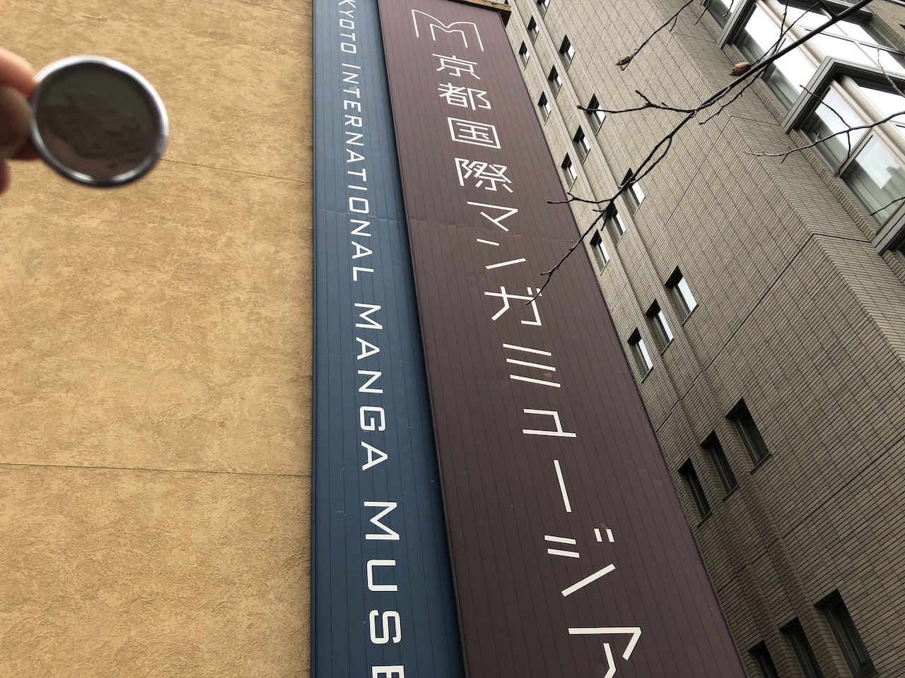 京都国際マンガミュージアム外観1