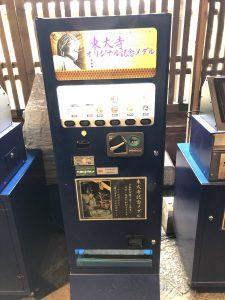 東大寺記念メダル自販機1