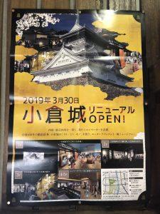 小倉城 ポスター
