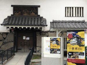 小倉城 入り口