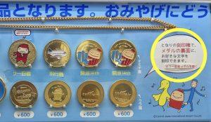 セントレア記念メダルラインナップ