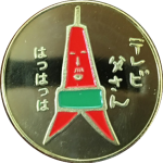 テレビ父さん記念メダル