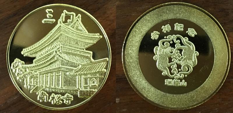 京都府【南禅寺】 記念メダル