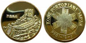 ポートピア記念メダル万里の長城