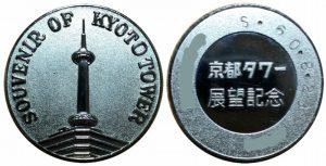 京都タワー記念メダル旧