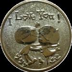 I LOVE YOU記念メダル2