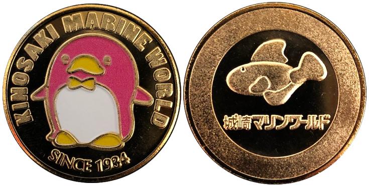 城崎マリンワールド 記念メダル ペンギン
