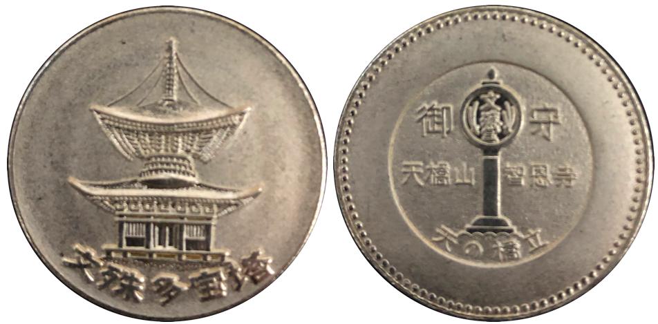 知恩寺記念メダル2