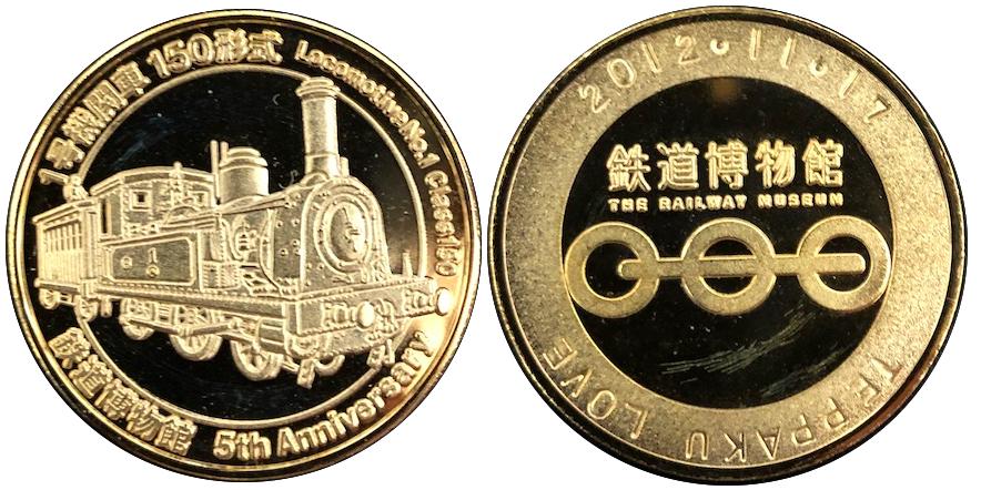 鉄道博物館開館5周年記念メダル1