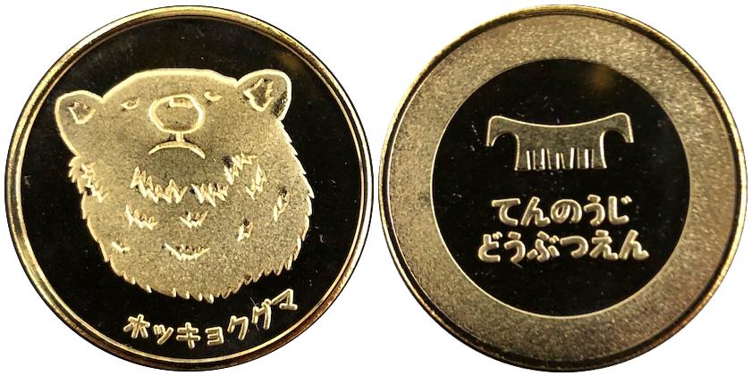 天王寺動物園記念メダルホッキョクグマ