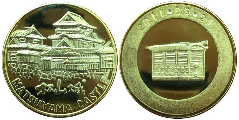 松山城 記念メダル