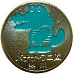 ばにお記念メダル