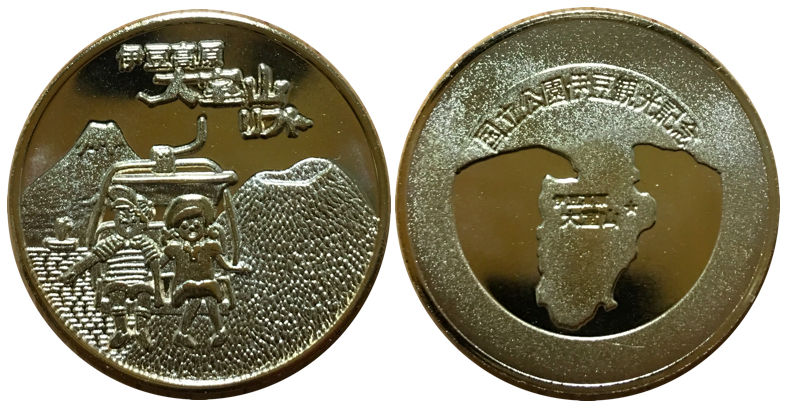 大室山記念メダル